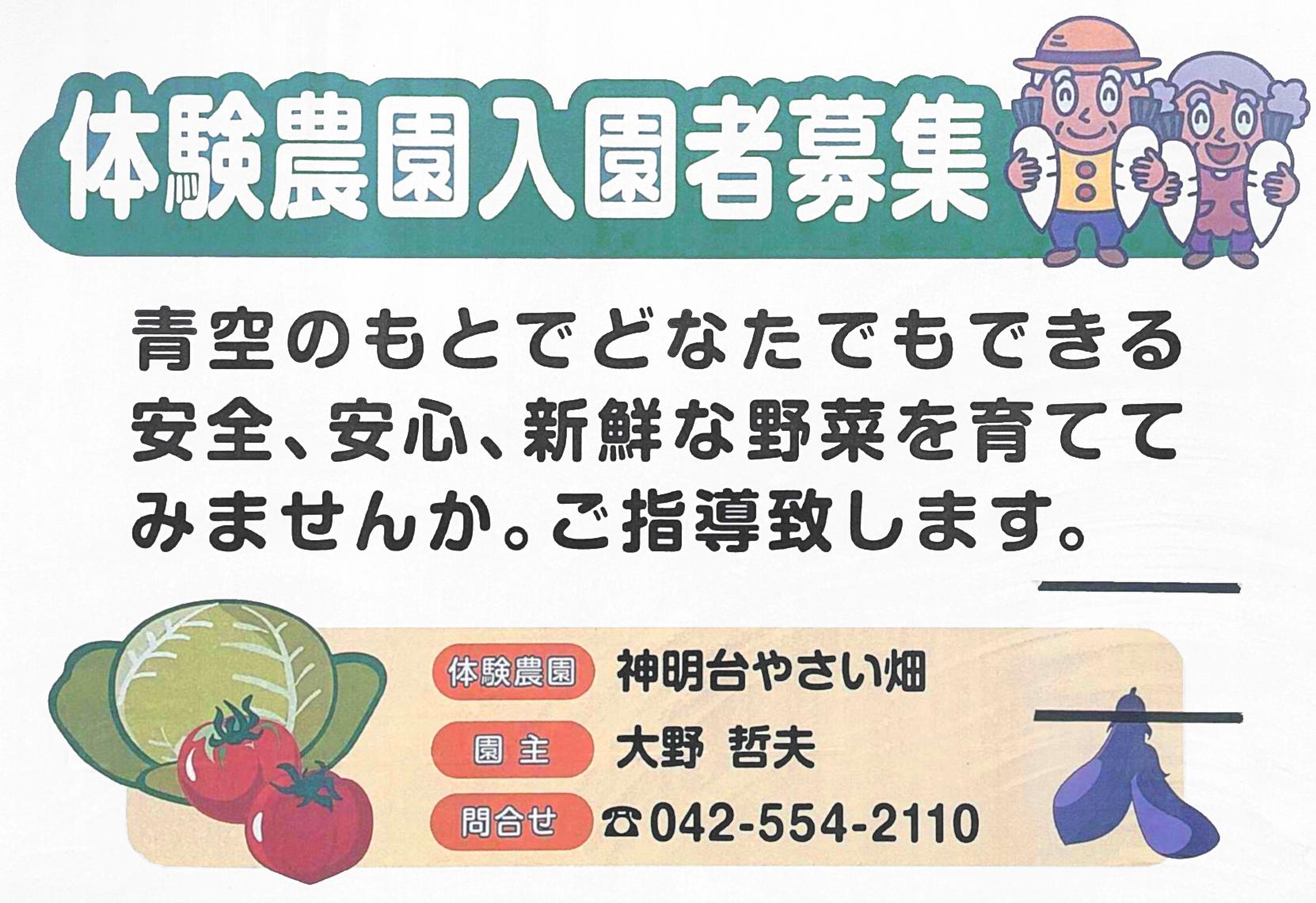 神明台 羽村 市